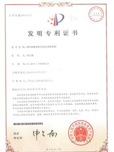 Invention patent certificate
